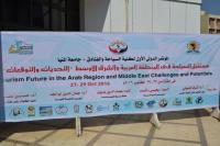 كومسيس ترعى المؤتمر الدولي الاول لكلية السياحة والفنادق بجامعة المنيا